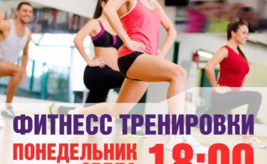 Фитнесс тренировки в Боровском ФОКе для всех желающих!