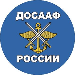 Благодарим ДОСААФ г. Боровска.