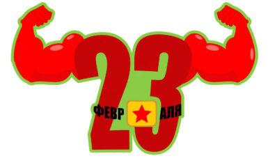 23 февраля ДЮСШ «Звезда» (ФОК) не работает в связи с праздничным днём.