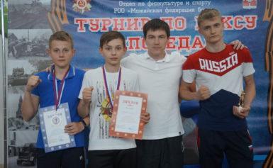 Турнир «Победа» по боксу Можайского муниципального района