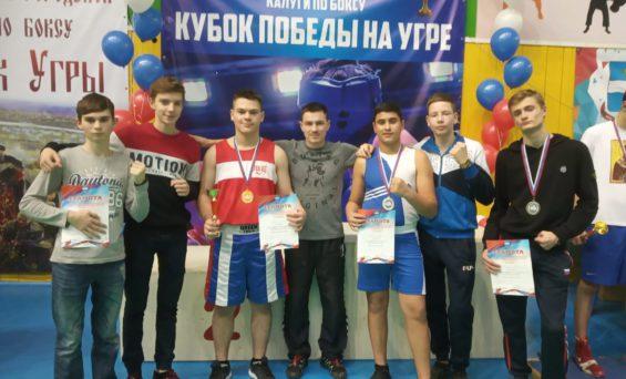 3 этап Кубка г. Калуги по боксу, Кубок победы на Угре.