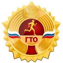 Отчетный период для участников комплекса ГТО