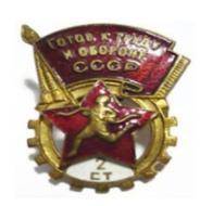 Комплекс ГТО и Великая Отечественная Война (1941-1945)