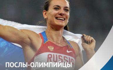Олимпийская Чемпионка и Посол ГТО Елена Гаджиевна Исинбаева