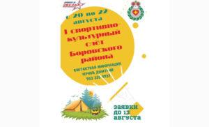 I культурно-спортивный слет Боровского района